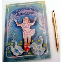 Детская книжка. Тайц, Яков Послушний дождик. Издательство Малыш