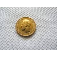 10 рублей 1903 г.