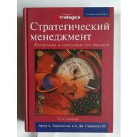 Стратегический менеджмент. Концепции и ситуации для анализа.  Томпсон А., Стрикленд А.