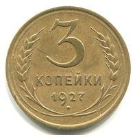 3 копейки 1927, СССР, оригинал