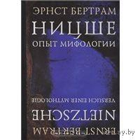 Эрнст Бертрам.  Ницше. Опыт мифологии.