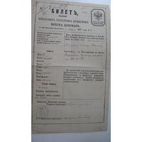 Билет ( паспорт ) 1874 г.
