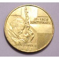 """Польша, 2 злотых 2003 год, """" 25 лет Понтификата Иоанна Павла II """""""