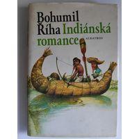 Bohumil Riha. Indianska romance. (на чешском)