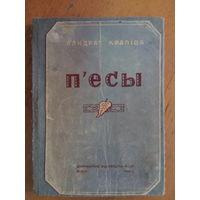 Кандрат Крапіва П'есы 1946 год