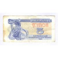 Украина, 5 карбованцев, купон 1991 г.