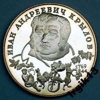 2 рубля 1994 года Крылов И.А.