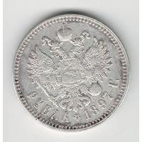 Российская Империя 1 рубль 1897 года. Гурт **. Серебро. Состояние!