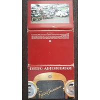 Комплект из 18 открыток (полный) Ретро-автомобили