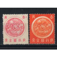 Китай Тайвань Непочтовые 1960 Талисман удачи и благополучия - пара карпов