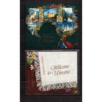 Буклет ЕВРОПА Добро пожаловать в Украину! Достопремичательности. 2004 год Украина
