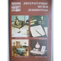 Литературные музеи Ленинграда