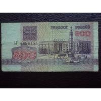500 руб.1992 Белоруссия. первый выпуск.