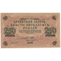 250 рублей 1917 Шипов - Гр.Иванов АБ-117 СОСТОЯНИЕ!!!   EF!!!