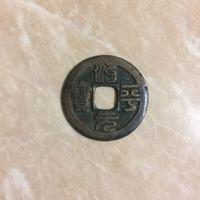 Китай - 1 цянь. Династия Северной Сун. 1064-1067 гг.