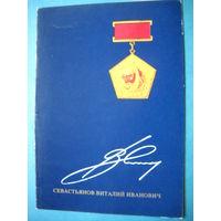 Буклет космонавта Севастьянов Виталиц Иванович. 1978 г.