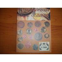Нумизматический альманах 2/2005 г.