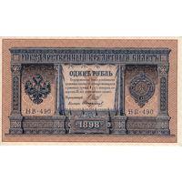 Россия, 1 руб. обр. 1898 г. Шипов - Стариков (НВ-490) UNC-