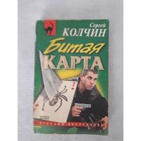 """Книга С.Колчин """"Битая карта"""""""