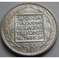 18. Швеция 5 крон 1966 год. серебро, 100-летие парламентской реформы. Густав XI.*