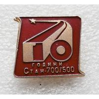 10 лет Стан - 700  500. Болгария #0442-OP10
