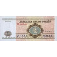 Куплю 20000 рублей 1994 года серии АП АЧ ББ БВ БГ БЗ БК БЛ БМ БО БП БР