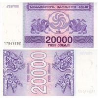 Грузия 20000 купонов образца 1994 года UNC p46b
