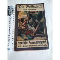 Deutsche Jugendbucherei.Hermann Hillger Verlag.Berlin-Leipzig.Nr.7. На немецком языке,готический шрифт.