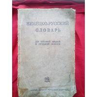 Немецко-русский словарь,1937год,ИМЕННОЙ!!! 3дня!!!,без М.Ц