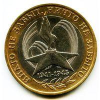 10 рублей, 60 лет победы 2005 года