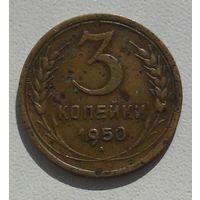 Распродажа - 3 копейки 1950 года_Y#114_несколько лотов - экономия на пересылке