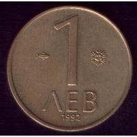 1 Лев 1992 год Болгария