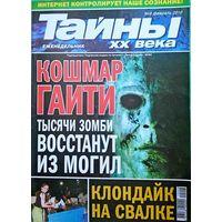 "Журнал ""Тайны ХХ века"", No8, 2010 год"
