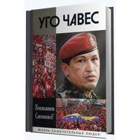 Уго Чавес. ЖЗЛ. К. Сапожников