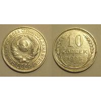 10 копеек 1925 XF