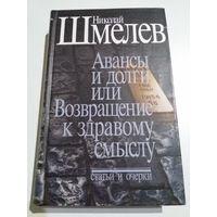 Распродажа!!! Николай Шмелёв. Авансы и долги или Возвращение к здравому смыслу.