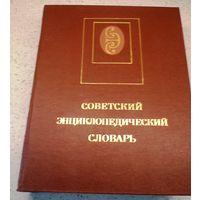 Советский энциклопедический словарь 1987