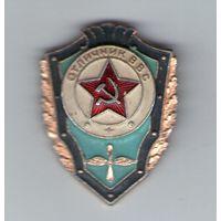 Знак Отличник ВВС (7)