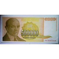 РАСПРОДАЖА!!! - ЮГОСЛАВИЯ 500000 динаров 1994 год - UNC!