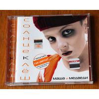"""Маша и медведи """"Солнцеклёш"""" (Audio CD - 2003)"""