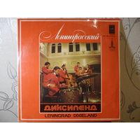 Ленинградский диксиленд - Горячий корнет - Мелодия, АЗГ