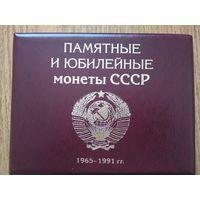 Комплект юбилейки СССР, альбом