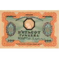 Украина, 500 гривень, 1918 г. UNC