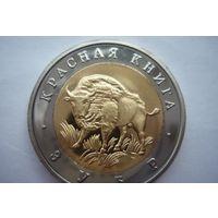 Красная Книга. - 50 рублей 1994 года - Зубр