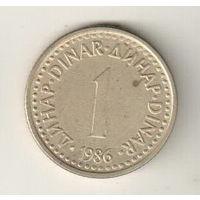 Югославия 1 динар 1986
