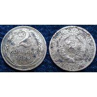 W: СССР 2 копейки 1926, герб - 6 лент (383)