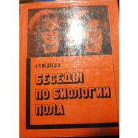 Беседы по биологии пола. Н.Н. медведев, 1972