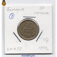 Болгария 20 стотинок 1974 года.