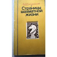 В.Д.Батуринский Страницы шахматной жизни.