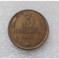 3 копейки 1985 СССР #06